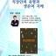 영성과 삶의 지혜로 무장하기 강연 시리즈(1)